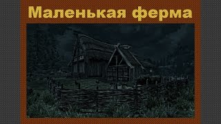 "Skyrim Mod ""Маленькая ферма"" - версия 0.9.1"