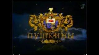 Великие династии  Пушкины