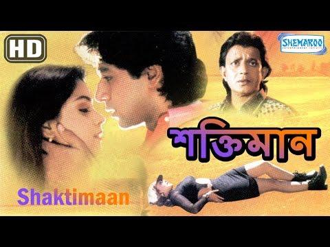 Shaktimaan {HD} - Superhit Bengali Movie - Mithun Chakraborty - Manik Bedi - Rituparna Sengupta