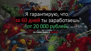 20000 рублей за 60 дней  ГАРАНТИРУЮ ЧТО ТЫ ЗАРАБОТАЕШЬ!