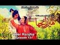 Heer Ranjha - Episode #12 - Drama Serial - Punjabi - Folk - Waris Shah