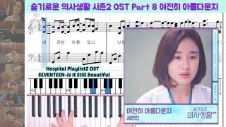 여전히 아름다운지(슬기로운 의사생활2 OST Part 8)입니다.
