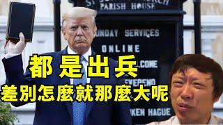 川普使用軍隊對付內亂,胡錫進酸文透露中共出兵香港的輿論準備;軍隊國家化與民選政府是國家應對社會極端狀況的必要條件(江峰漫談20200602第183期)