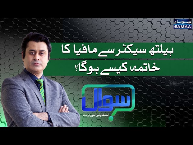 Sawaal with Ehtisham Amir ud Din Samaa News 21 May 2021