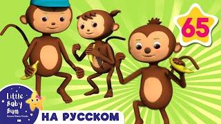 Пять маленьких обезьянок | И больше детских стишков | от LittleBabyBum