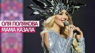 Оля Полякова - Мама казала [Большое ШОУ] Дворец