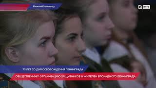 Встреча, посвященная 75-й  годовщине полного освобождения Ленинграда, прошла в Нижнем Новгороде
