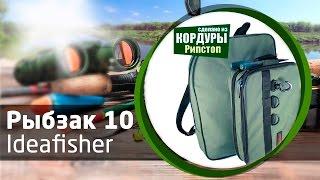 Ideafisher рюкзак для ходовой рыбалки 10 лет