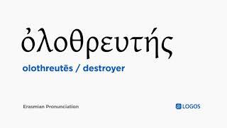 How to pronounce Olothreutēs in Biblical Greek - (ὀλοθρευτής / destroyer)