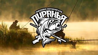 Охотничье рыболовные базы астраханской области