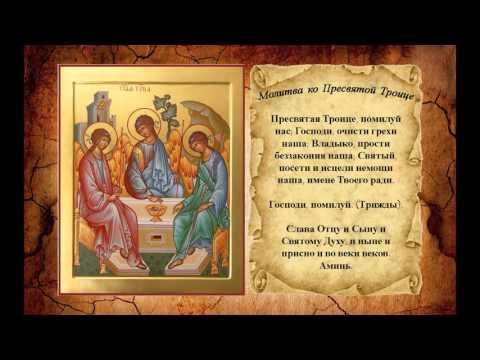 Молитва изгнания беса из человека на латыни