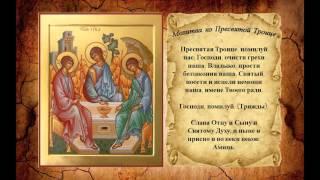 Молитва ко Пресвятой Троице