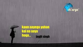 Kaun ayega yahan koi na aaya hoga || lyrics || jagjit   - YouTube
