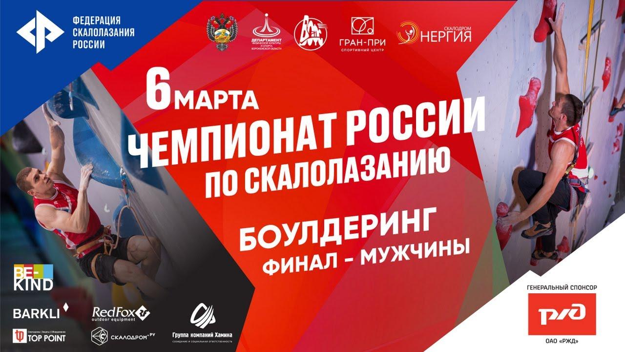 Чемпионат России 2021. Боулдеринг. Финал мужчины.