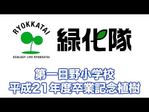 緑化隊 「小学校の卒業記念植樹」の巻