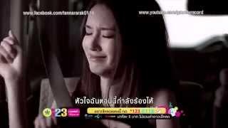 ความเฉยชาคือการบอกลาฯ - เต้น [HD MV]