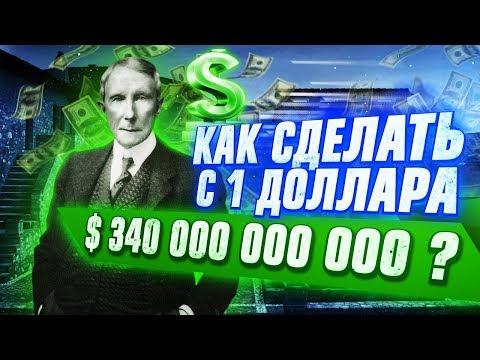 12 ПРАВИЛ БОГАТСТВА ДЖОНА РОКФЕЛЛЕРА! Секреты самого богатого человека в мире!