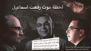 اغاني طرب MP3 لحظة موت رفعت اسماعيل - Mohammad Alnapki تحميل MP3