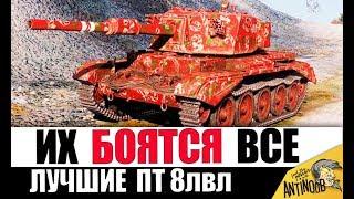 САМЫЕ ОПАСНЫЕ ПТ САУ 8лвл! ЛУЧШИЕ ПТ в World of Tanks!