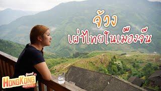 ชาวจ้วง อยู่เมืองจีนแต่ทำไมพูดไทได้? I กู๊ดเดย์ ฮ่องกง EP33 I Zhuang and Thais