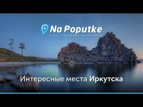 Достопримечательности Иркутска. Попутчики из Саянска в Иркутск.