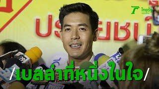 เวียร์ ชัดเจน เบลล่า หนึ่งในใจ เผยที่มากล้องฟิล์มที่ให้ ชิงชิง | Thairath online