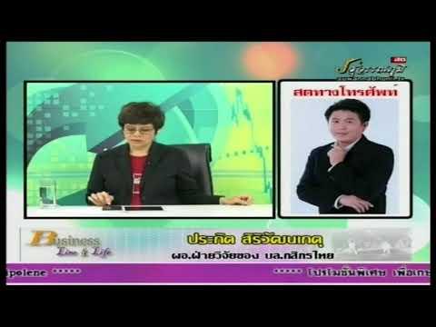 ประกิต สิริวัฒนเกตุ 20-06-61 On Business Line & Life