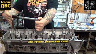 Теория ДВС: Сборка (ремонт) двигателя BMW M50B25