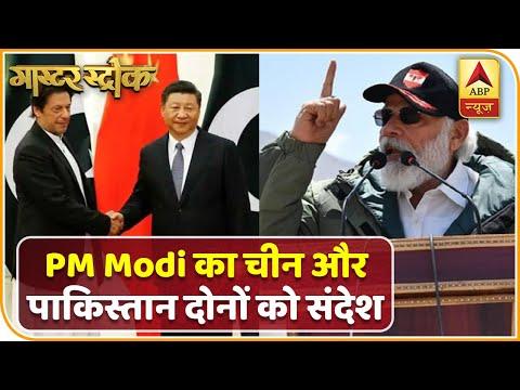 PM Modi Leh Visit: एक ही धरती से मिला चीन और पाकिस्तान को करारा जवाब   Master Stroke