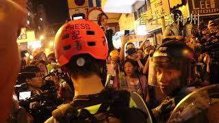 警方深水埗清場拘捕多人街坊從頭罵到尾 現場警察情緒極不穩定(高清實錄二)