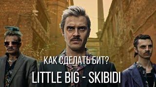 КАК НАПИСАТЬ МУЗЫКУ Little Big - Skibidi ЗА 7 МИНУТ! + FLP // FL Studio Битмейкинг