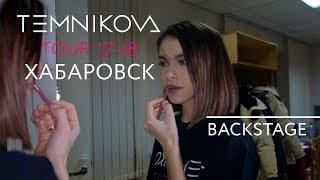 Хабаровск (Backstage) - TEMNIKOVA TOUR 17/18 (Елена Темникова)
