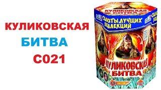 """Салют """"КУЛИКОВСКАЯ БИТВА"""" C021 (1,2х19) от компании Интернет-магазин SalutMARI - видео"""