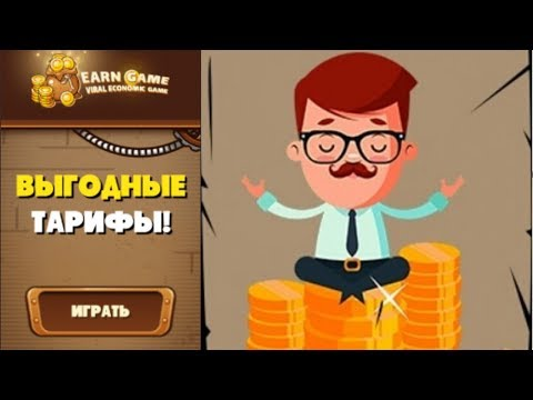 EARN GAME отзывы 2019, обзор, mmgp, Economic game + BOUNTY