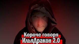 КОРОЧЕ ГОВОРЯ,ИЛЬЯДРАКОН 2.0
