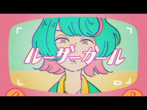 真っ白なキャンバス / ルーザーガール (Music Video)