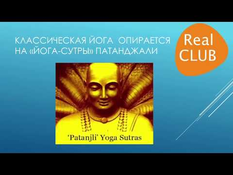 Вебинар 13. История йоги