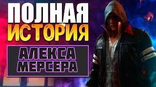 PROTOTYPE - ПОЛНАЯ ИСТОРИЯ АЛЕКСА МЕРСЕРА / БИОГРАФИЯ АЛЕКСА МЕРСЕРА