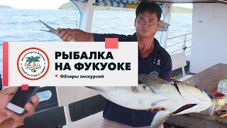 Рыбалка на остров фукуок вьетнам википедия