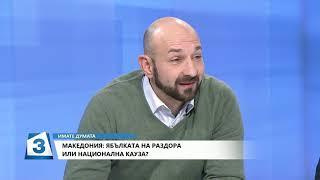 """""""Имате думата"""" на 20.01.2019 - Македония: Ябълката на раздора или национална кауза?"""