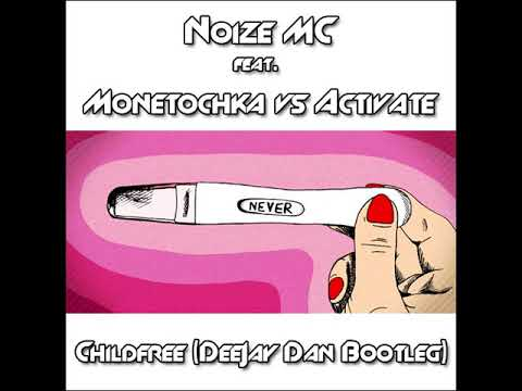 Noize MC feat. Монеточка vs Activate - Чайлдфри (DeeJay Dan Bootleg)