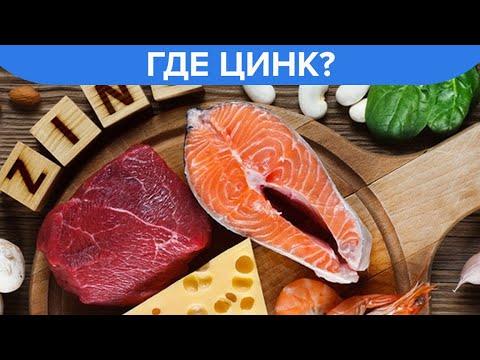 В каких продуктах содержится ЦИНК?