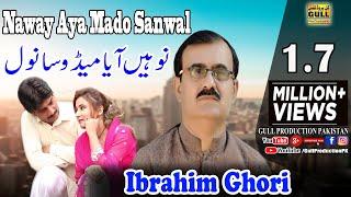 Naway aya Mado Sanwal | Ibrahim Ghori | Latest   - YouTube