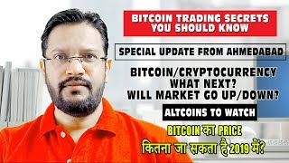Bitcoin Cryptocurrency What Next? Will it go up or down? BTC Price Prediction & Altcoins for 2019
