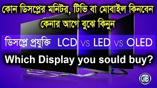 LCD, LED নাকি OLED কোনটি কিনবেন? Which display you should buy | Gadget Insider Bangla
