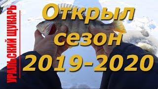 Рыбалка по первому льду 2020 пермь
