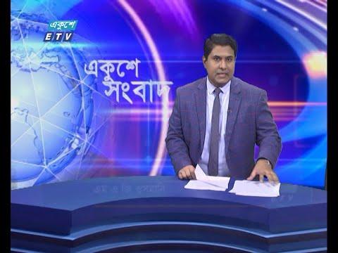 02 PM News || দুপুর ০২টার সংবাদ || 29 July 2021 || ETV News