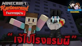 Minecraft ร้านอาหารสุดป่วน - เจ๊ได้ตั๋วไปเที่ยวโรงแรมหรู!!