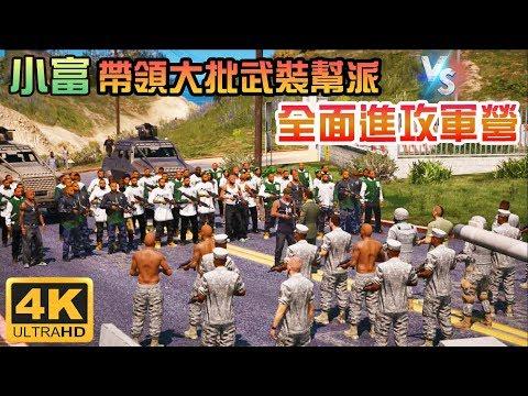 【GTA5】小富帶領大批幫派 全面進攻軍營! 他們能戰勝軍方嗎?[4K]