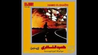 تحميل اغاني Hamid El Shari - Mshena I حميد الشاعري - مشينــا MP3